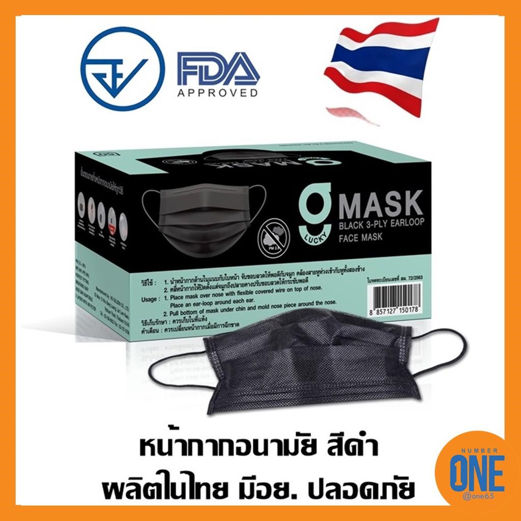 💥ล็อตใหม่ ผลิตในไทย มีอย.ปลอดภัย ป้องกันฝุ่น PM2.5💥G lucky Mask หน้ากากอนามัยสีดำ 3ชั้น 1 กล่องบรรจุ 50ชิ้น(สีดำ)