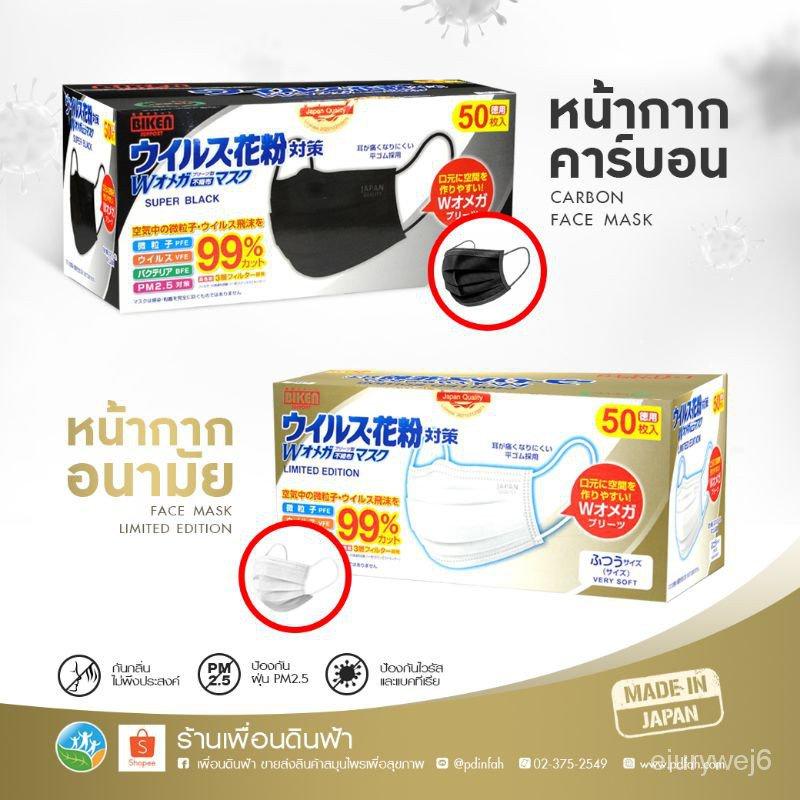 BIKEN Mask Super Black สีดำ ไส้กรองคาร์บอนและ BIKEN LIMITED EDITION สีขาว Made in Japan ของแท้ 100%