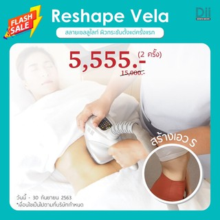 flash sale Dii reshape vela 2T