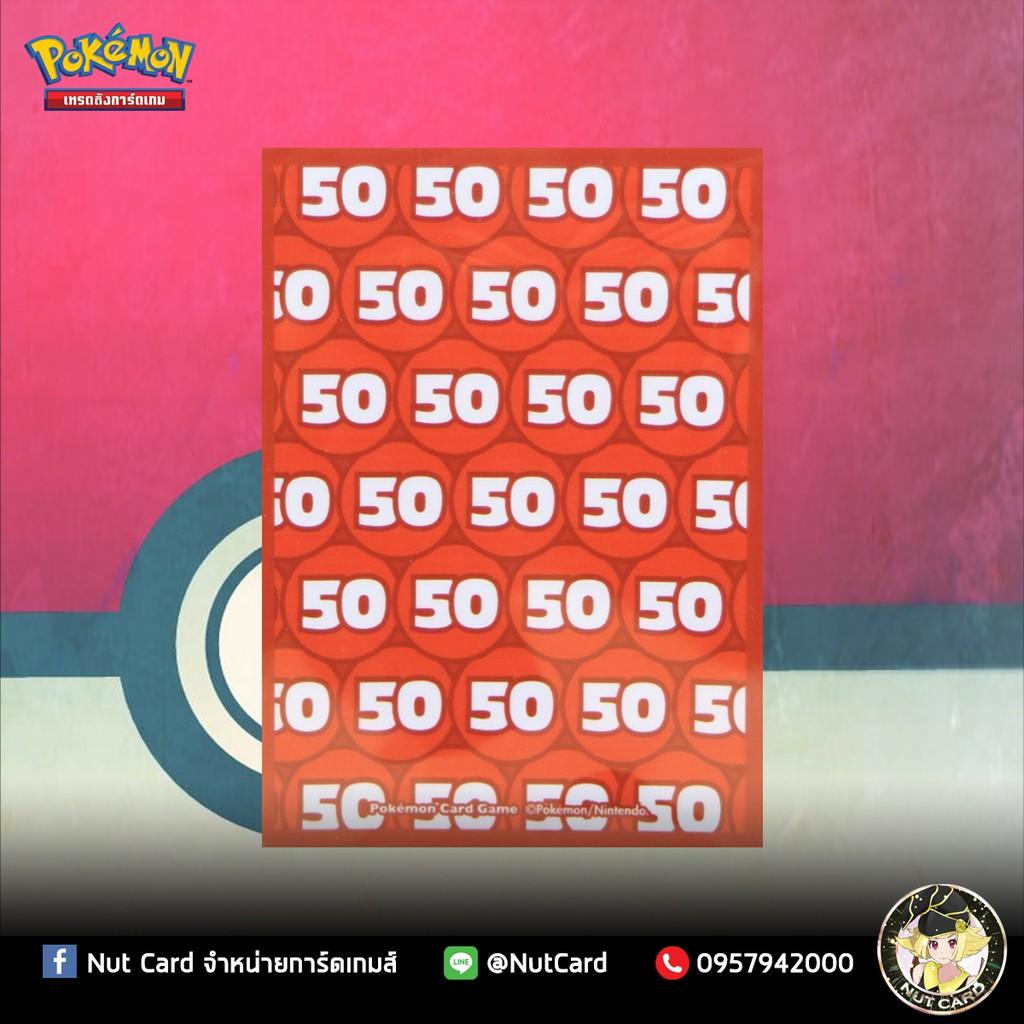 [Sleeve] Pokemon TCG Dam 50
