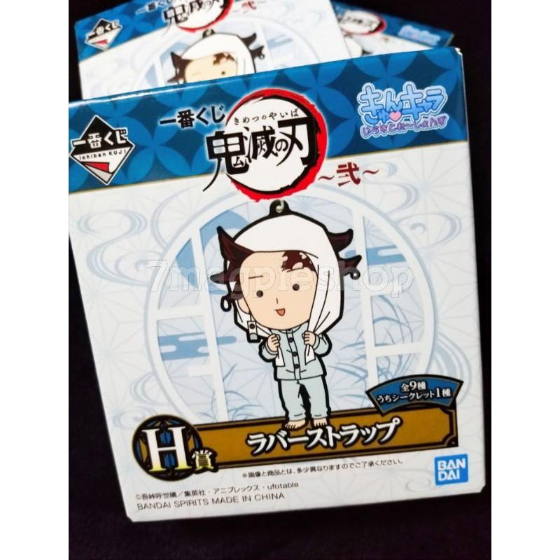 ส่งฟรี Ichiban Kuji ของแท้ H Prizes Kimetsu no Yaiba vol.2 Rubber Strap ดาบพิฆาตอสูร