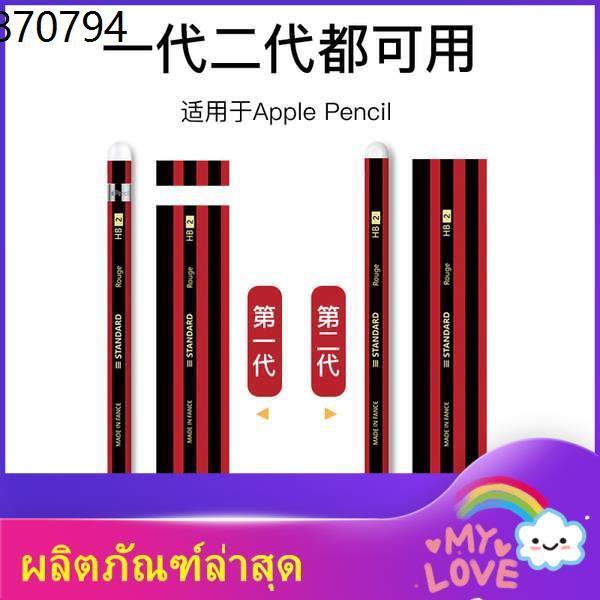 ปากกาทัชสกรีน applepencil ไอแพด apple pencil ปากกาไอแพ ♞Pzoz Apple สติกเกอร์ดินสอ ipenci2 รุ่นที่ 1 ฟิล์มรุ่นที่สองปลอกห