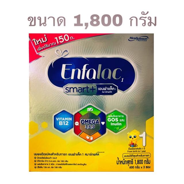 Enfalac Smart+ (1) เอนฟาแลค สมาร์ทพลัส สูตร 1 **ขนาดใหม่ 1,800 กรัม**