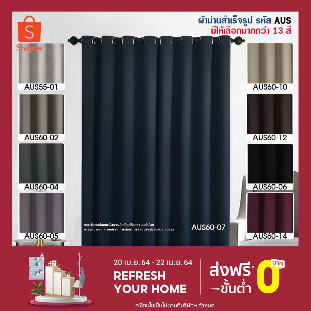 D1-fabric ผ้าม่านสำเร็จรูป กันแสง UV ผ้ากันแสงพื้นสีเรียบ มีให้เลือกหลายสี รหัส AUS (1 ผืน)ผ้าม่านบังแดด ผ้าม่านหน้าต่าง
