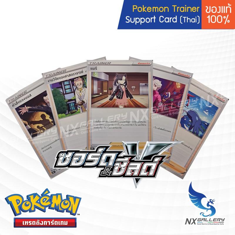 [Pokemon] Trainer Support Card - การ์ดเทรนเนอร์ ซัพพอร์ท แยกใบแบบเลือกได้ (โปเกมอนการ์ด / Pokemon TCG ภาษาไทย)