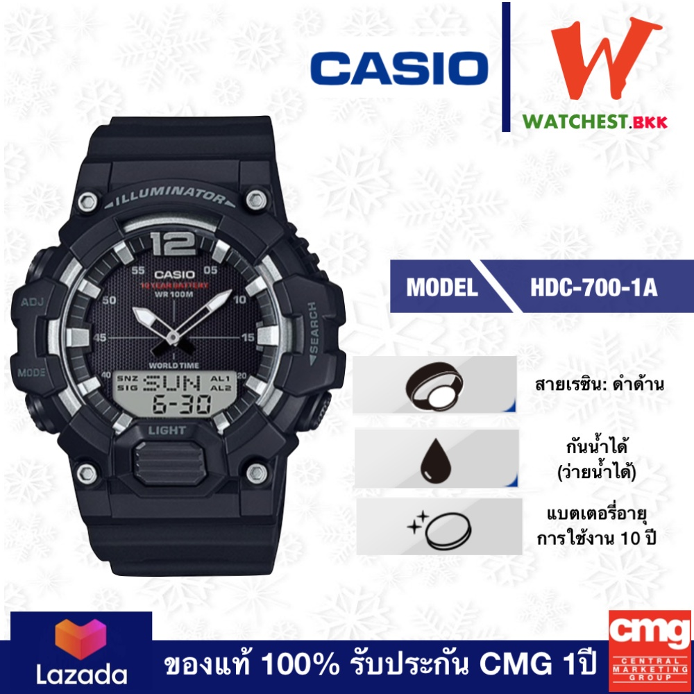 จัดส่งฟรีCASIO นาฬิกาคาสิโอของแท้ รุ่นHDC-700-1A นาฬิกาข้อมือ สายยาง นาฬิกาคาสิโอ้ของแท้รุ่น HDC7001A(นาฬิกาcasioแท้)