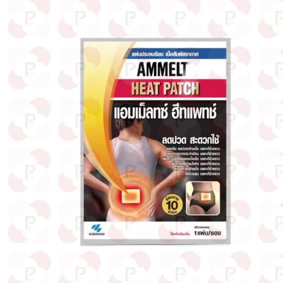 Ammeltz Heat Patch แผ่นประคบร้อน 09171