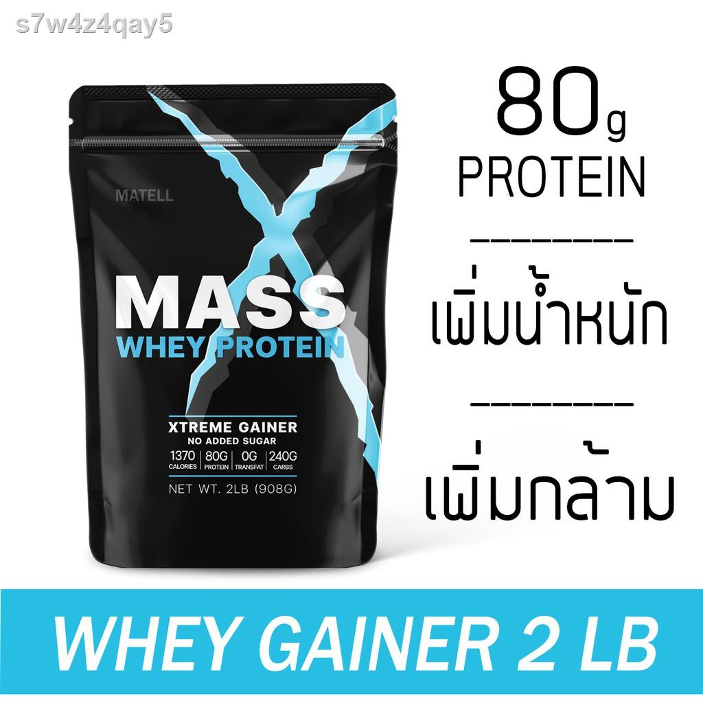☎๑✚MATELL Mass Whey Protein Gainer 2 lb แมส เวย์ โปรตีน  2 ปอนด์ หรือ 908กรัม (Non Soyซอย) เพิ่มน้ำหนัก + เพิ่มกล้ามเนื้