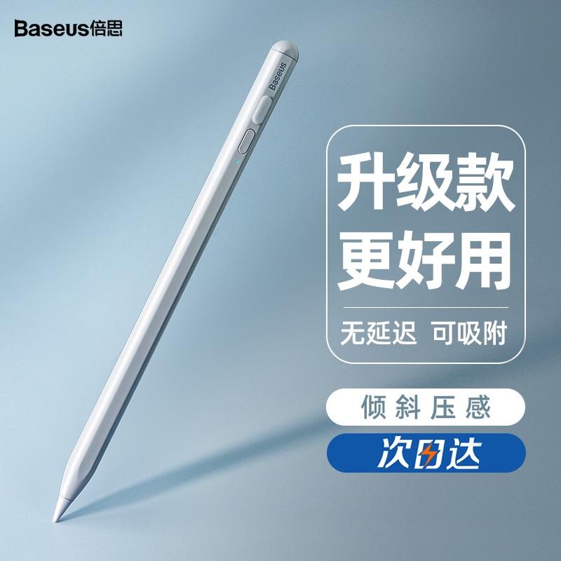 พัดลมตั้งโต๊ะ❣♛> Baseus applepencil ปากกา capacitive ipad stylus สัมผัสป้องกันโดยไม่ตั้งใจ เหมาะสำหรับ Apple รุ่นที่ 1 ร