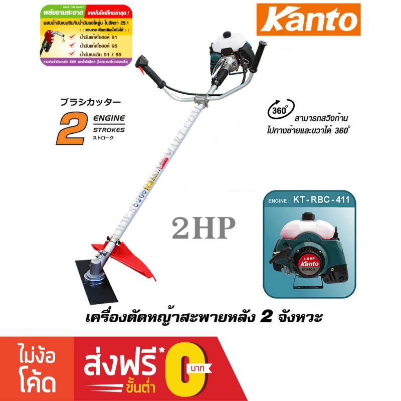ส่งฟรี ไม่ต้องมีโค้ด!!! Kanto เครื่องตัดหญ้า สะพายหลัง 2 จังหวะ รุ่น KT-RBC-411 ( เครื่องตัดหญ้า สะพายบ่า )