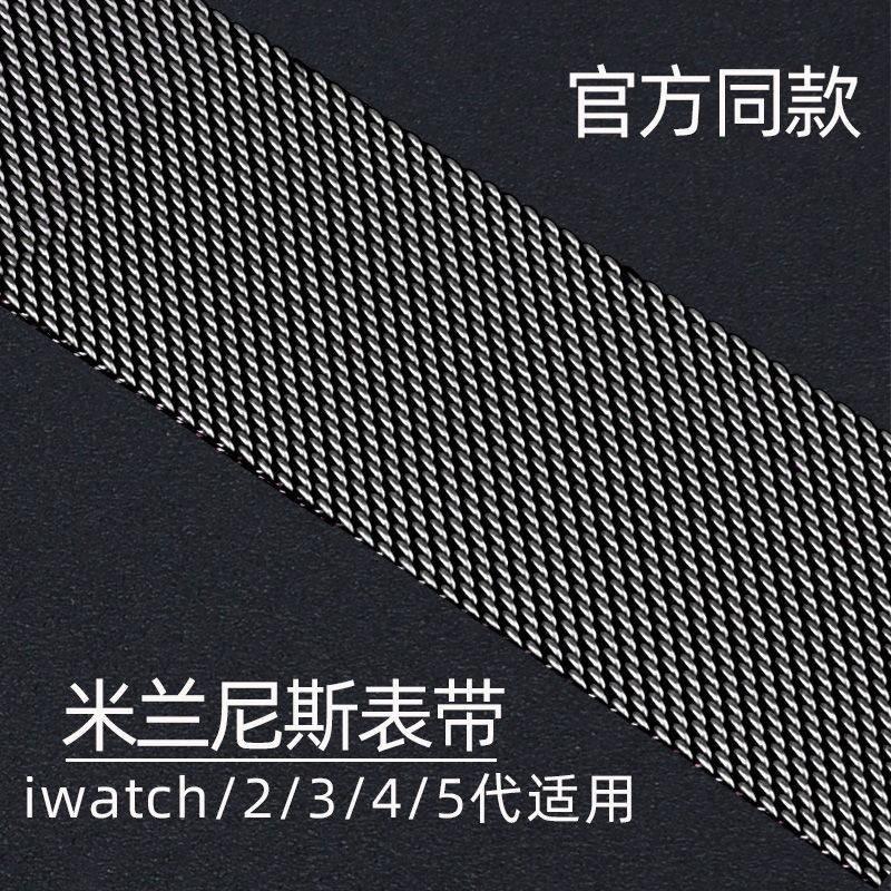 ❦เหมาะสำหรับสาย Apple Watch se สายรัดข้อมือ Applewatch Metal Milan iwatch 6 รุ่นสแตนเลส 5/4/3❀