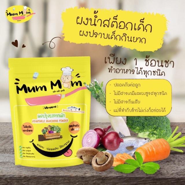 ส่งฟรี‼️ลูกไม่ทานข้าวไม่ควรพลาด🔴ผงปรุงรสสำหรับเด็ก6+ ผงปรุงรสจากผักและเนื้อสัตว์ (Mum Mum Thailand)