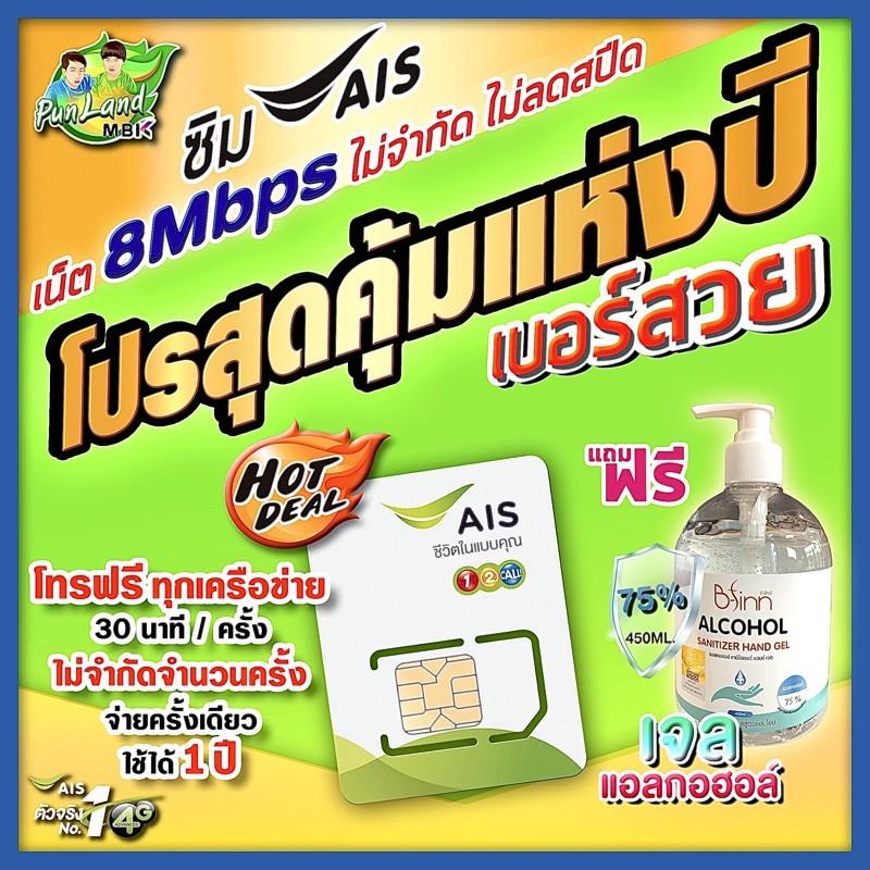 ซิมเทพ AIS+(คลัง1) เบอร์สวย โทรฟรีทุกเครือข่าย 24 ชั่วโมง เน็ต 8Mbps ไม่อั้นไม่ลดสปีด โปรโมชั่นยาว 1ปี + เจล bfinn 450ml