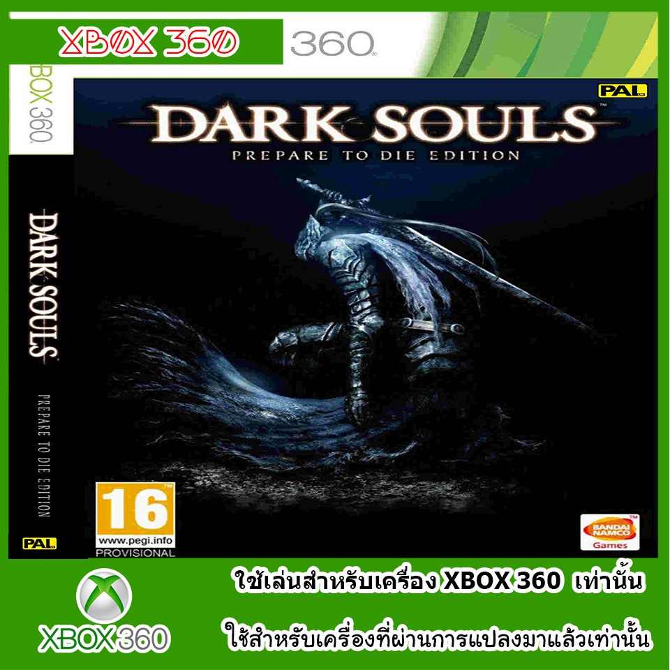Dark Souls Prepare To Die Edition [GAME XBOX]