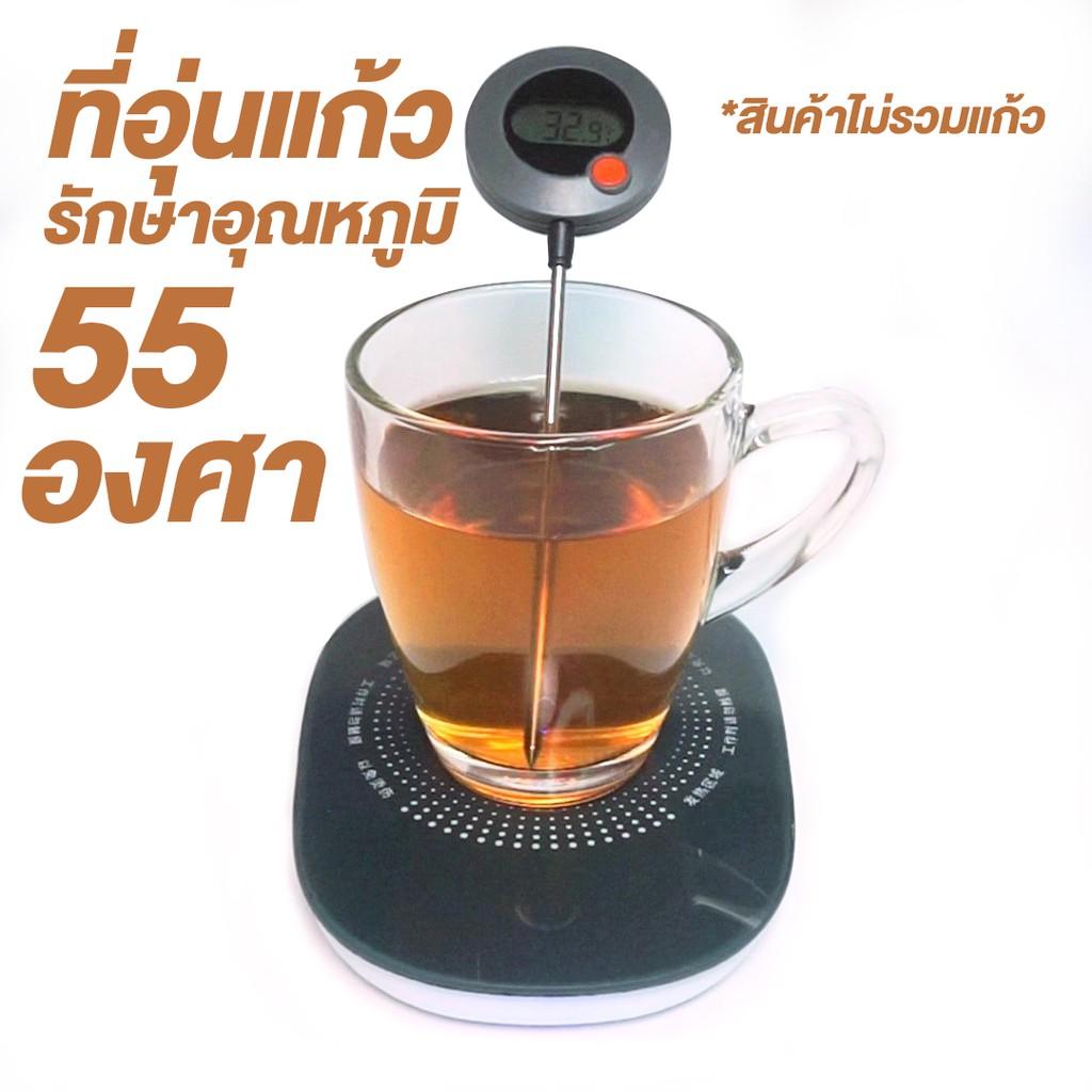 พร้อมส่ง ที่อุ่นกาแฟ เครื่องอุ่นแก้ว ที่อุ่นชา สำหรับ แก้วกาแฟร้อน ชงชาร้อน ถ้วยกาแฟร้อน อุ่นนม ทำอุณหภูมิได้ถึง 55 องศา
