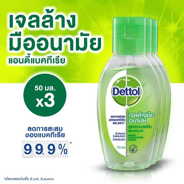 เดทตอล(Dettol) เจลล้างมือ สูตรหอมสดชื่นผสมอโลเวล่า 50 มล. (3 ขวด)