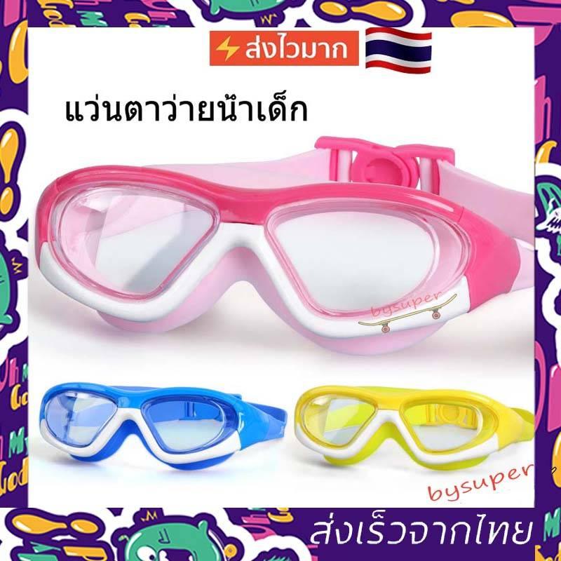*พร้อมส่ง*แว่นตาว่ายน้ำเด็ก สีสันสดใส แว่นว่ายน้ำเด็กป้องกันแสงแดด Uv ไม่เป็นฝ้า แว่นตาเด็ก ปรับระดับได้ แว่นตาว่ายน้ํา.