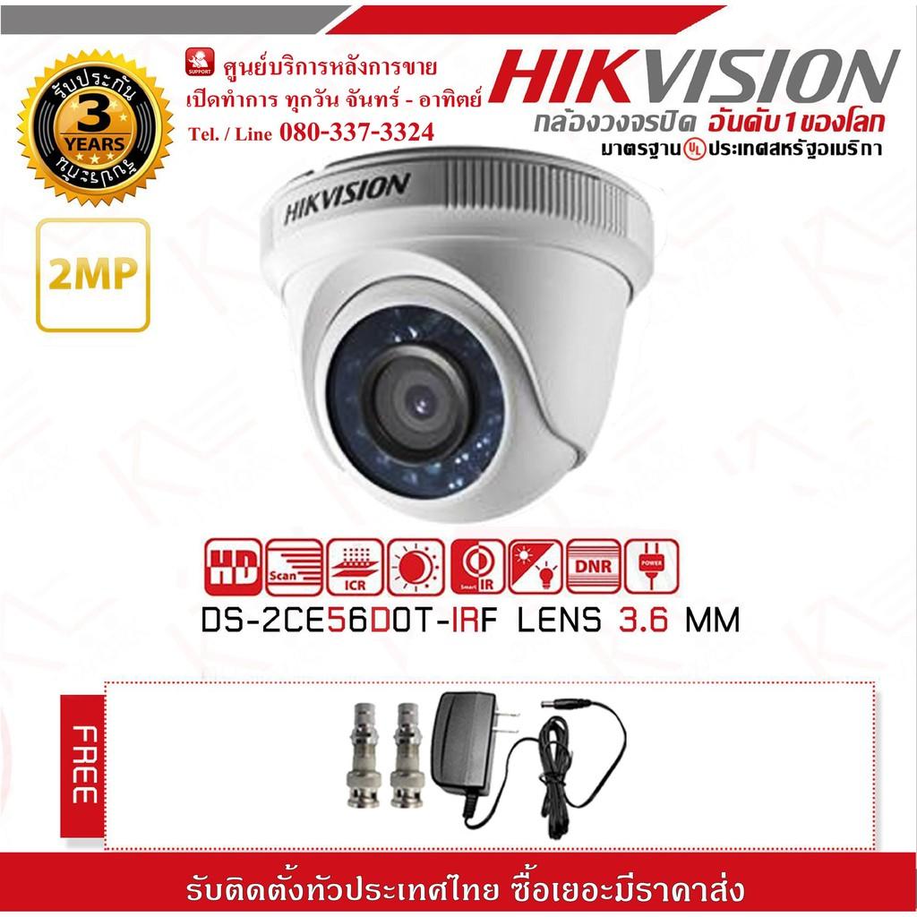 กล้องวงจรปิด Hikvision 4 ระบบ Camera DS-2CE56D0T-IRF Lens 3.6 MM  ฟรี Adaptor 12V 1A x 1 ตัว BNC F-TYPE x 2