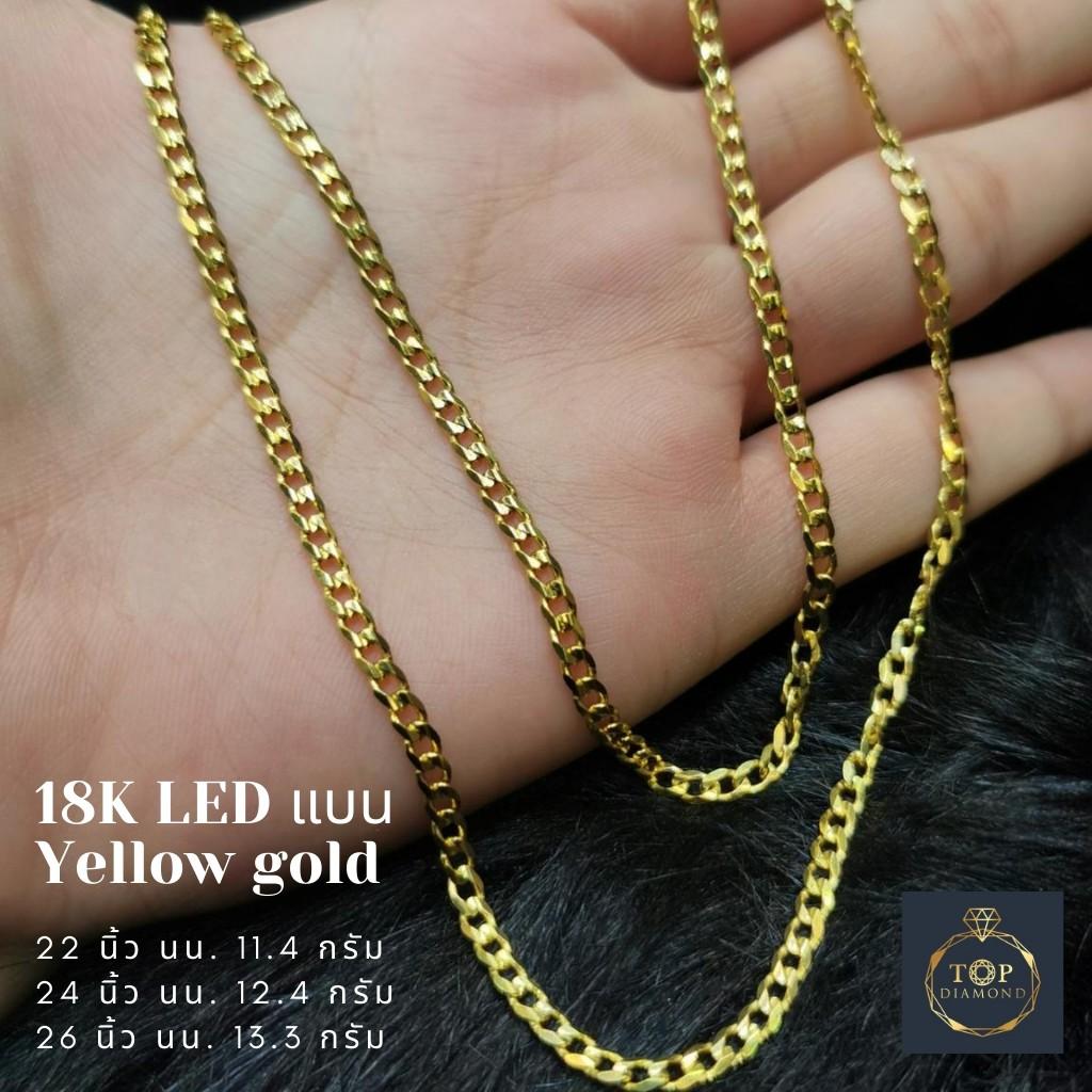 สร้อยคอทองคำแท้ อิตาลี18K ชาย ลาย LED แบน สีทอง  ตอกโค้ด 750 ลายสวย   ฟรี! กล่องของขวัญสุดหรู🎁Top diamond Topdiamond