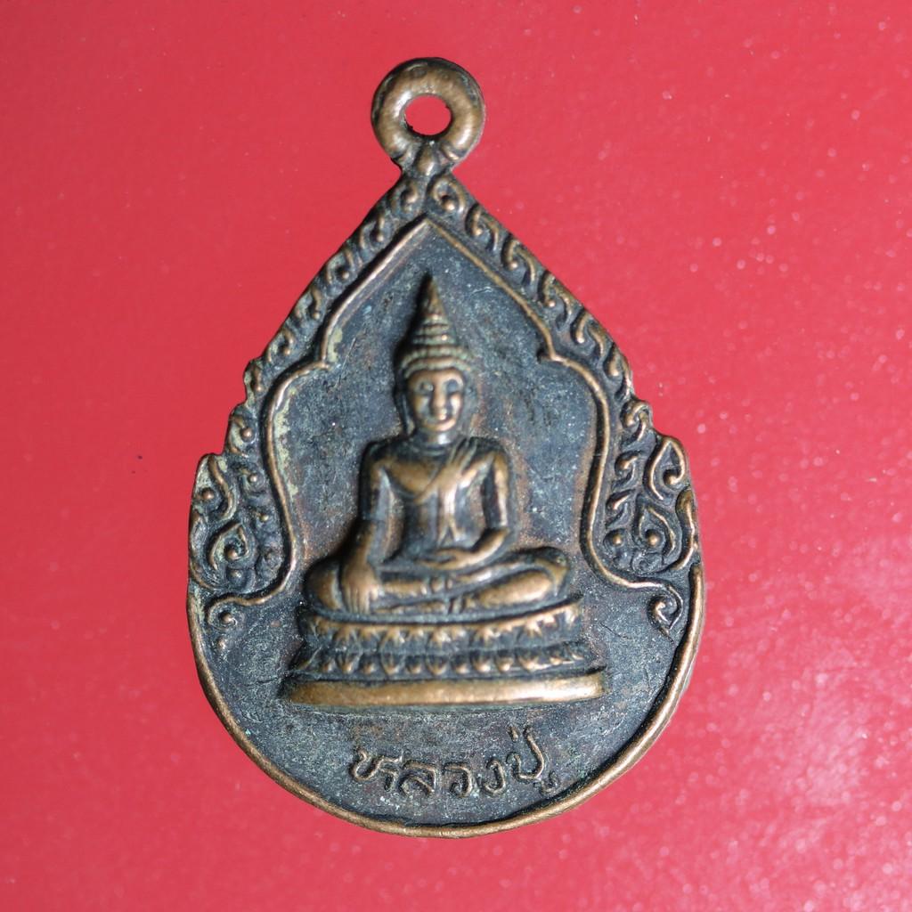 Z004 เหรียญหลวงปู่ วัดศรีบุญเรือง บางกะปิ กรุงเทพฯ ปี 2530