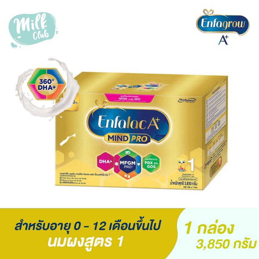 [นมผง ] Enfalac เอนฟาแล็ค เอพลัส สูตร 1 สำหรับเด็กแรกเกิด - 1 ปี ขนาด 3,850 กรัม