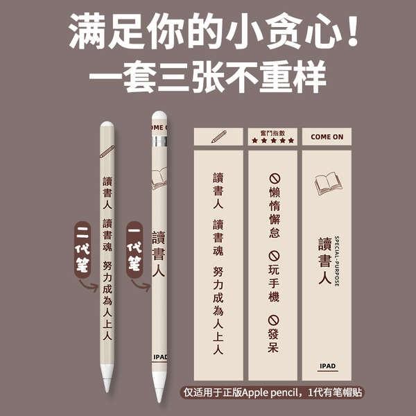 แอปเปิ้ล Applepencil 2 รุ่นปากกาสติ๊กเกอร์ iPad ป้องกันการลื่นฟิล์มป้องกันการกันลื่นปากกา ipin สี 1 เทป 2