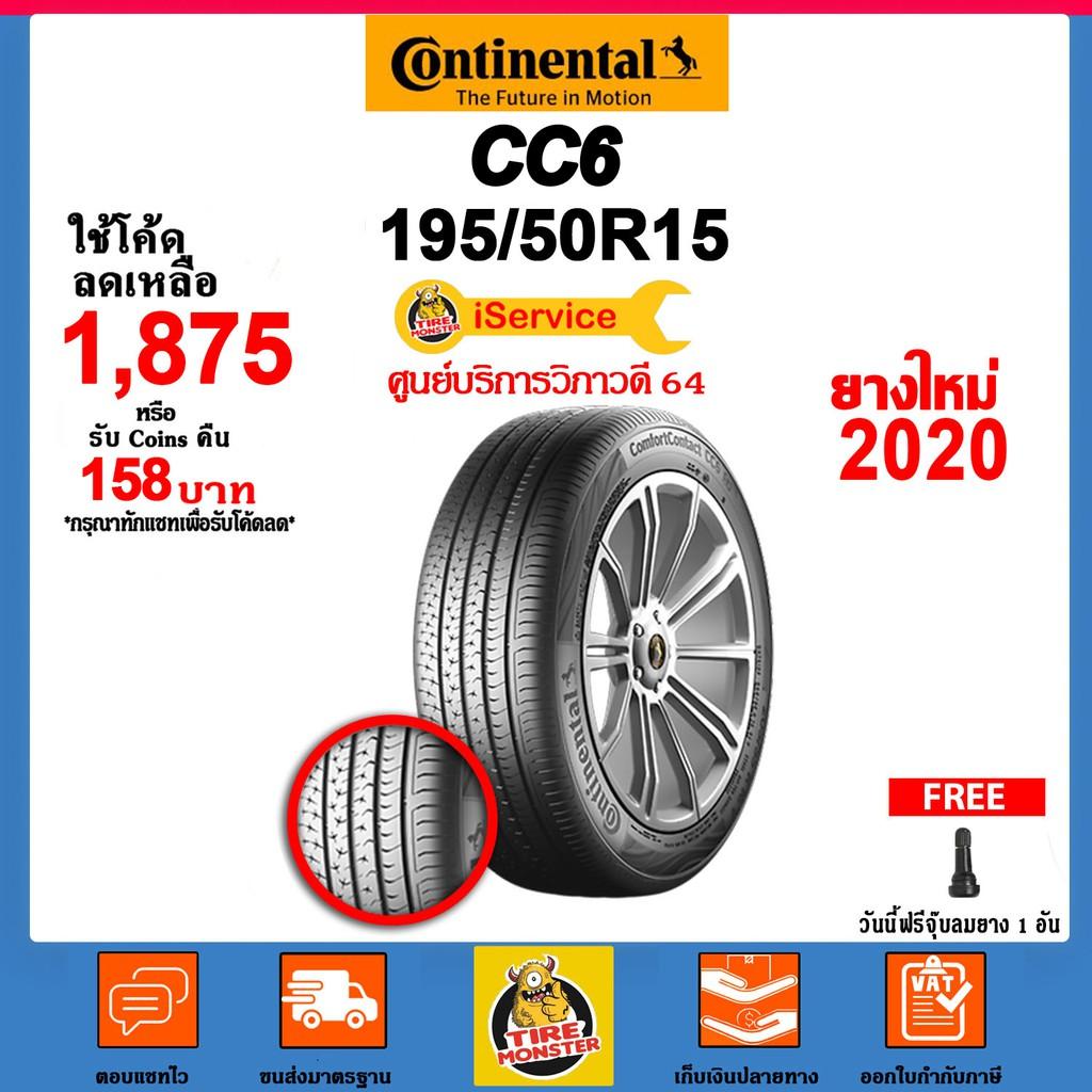 ✅ ถูกที่สุด ✅ 195/50R15 ยางรถยนต์ Continental คอนติเนนตัล CC6 82V  1 เส้น