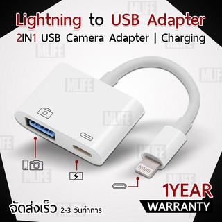 MLIFE - รับประกัน 1 ปี - 2IN1 สาย Lightning to USB Camera Adapter รองรับ iPhone iPad iOS 13 OTG Adaptor with Charging Po