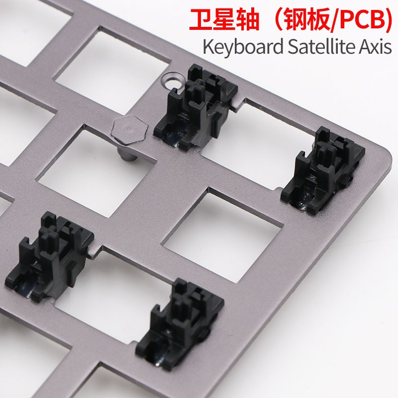 Mechanical keyboard steel plate PCB satellite axis repair mechanical keyboard customized satellite axis new custom accessories##
