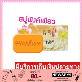 Review สบู่พิงค์เพียว PINK PURE SOAP
