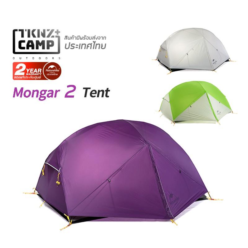 TKNZ CAMP Naturehike เต็นท์ รุ่น Mongar 2 ผ้า 20D สำหรับนอน 2 คน
