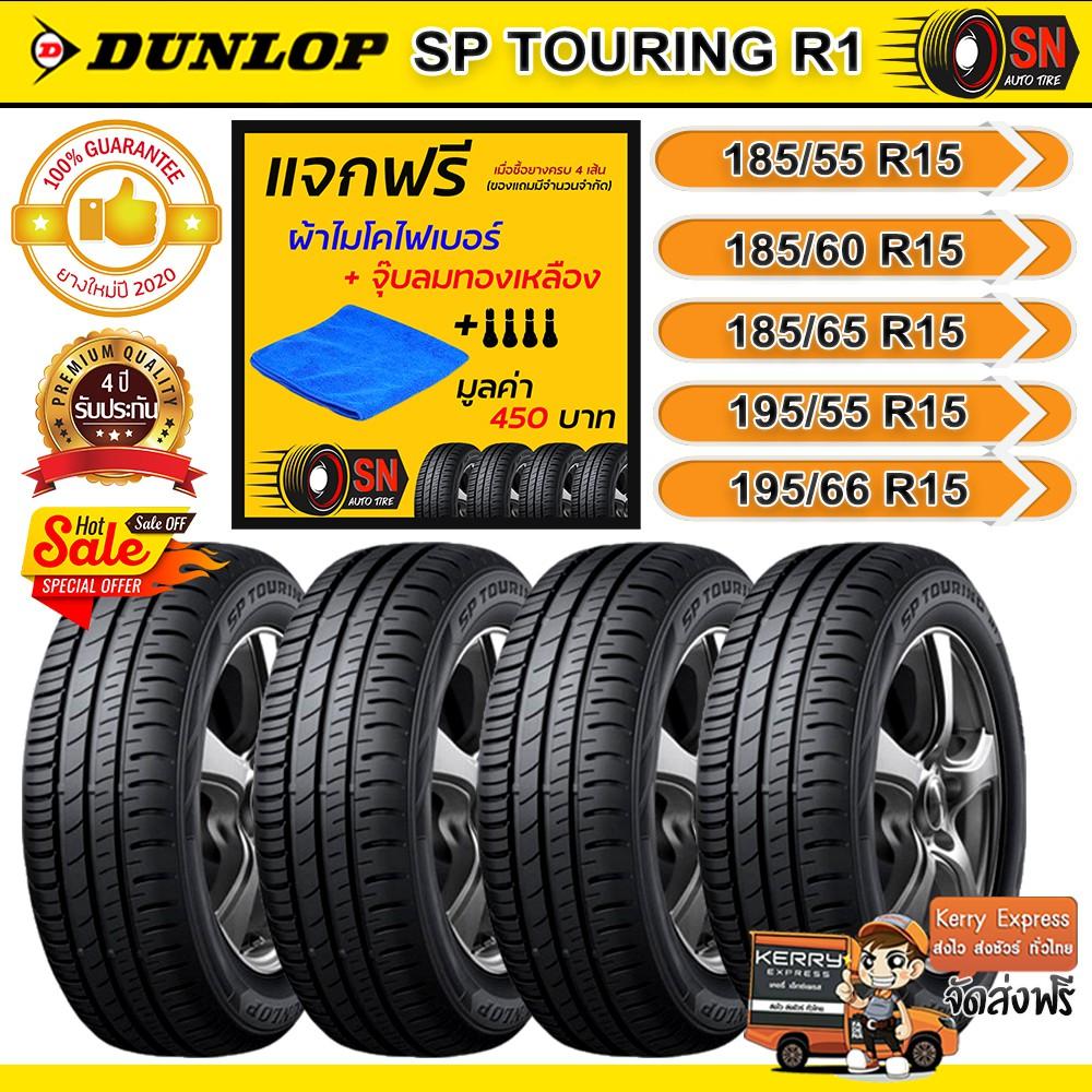 ยางรถยนต์ Dunlop รุ่น R1 (4 เส้น)  ขนาด 185/55R15 , 185/60R15 , 185/65R15 , 195/55R15 , 195/65R15 (ยางใหม่ปี 2020)