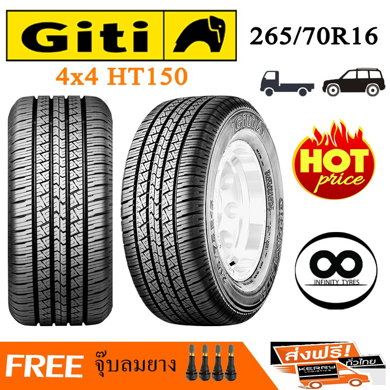 GITI ยางรถยนต์ 265/70R16 112T  (ขอบ 16) รุ่น  HT150 -1 เส้น