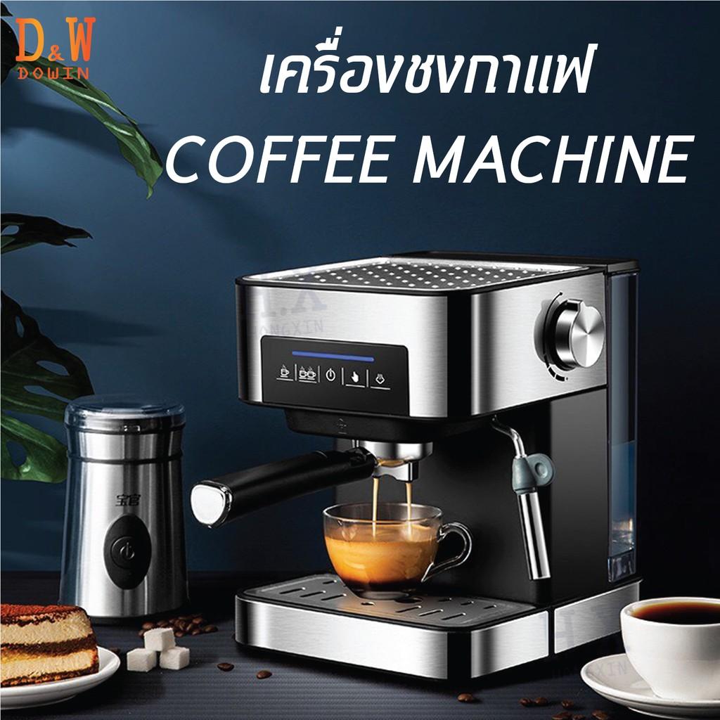 DOWIN COFFEE MACHINE เครื่องชงกาแฟ เครื่องทำกาแฟ เครื่องชงกาแฟสด เครื่องชงกาแฟอัตโนมัติ เครื่องกาแฟสด เครื่องกาแฟ กาแฟ