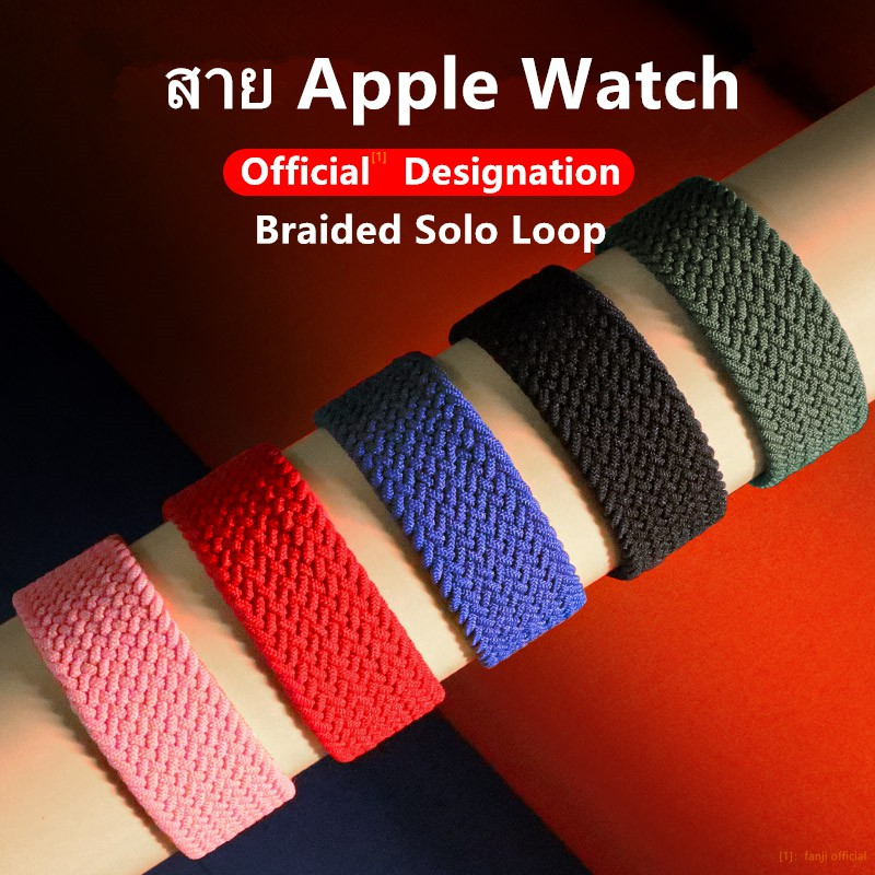 สายแบบ Braided Solo Loop สาย applewatch(ทำด้วยมือ)Strap For Apple Watch Series 6/Series 3/SE(38mm/40mm/42mm/44mm) FTsk