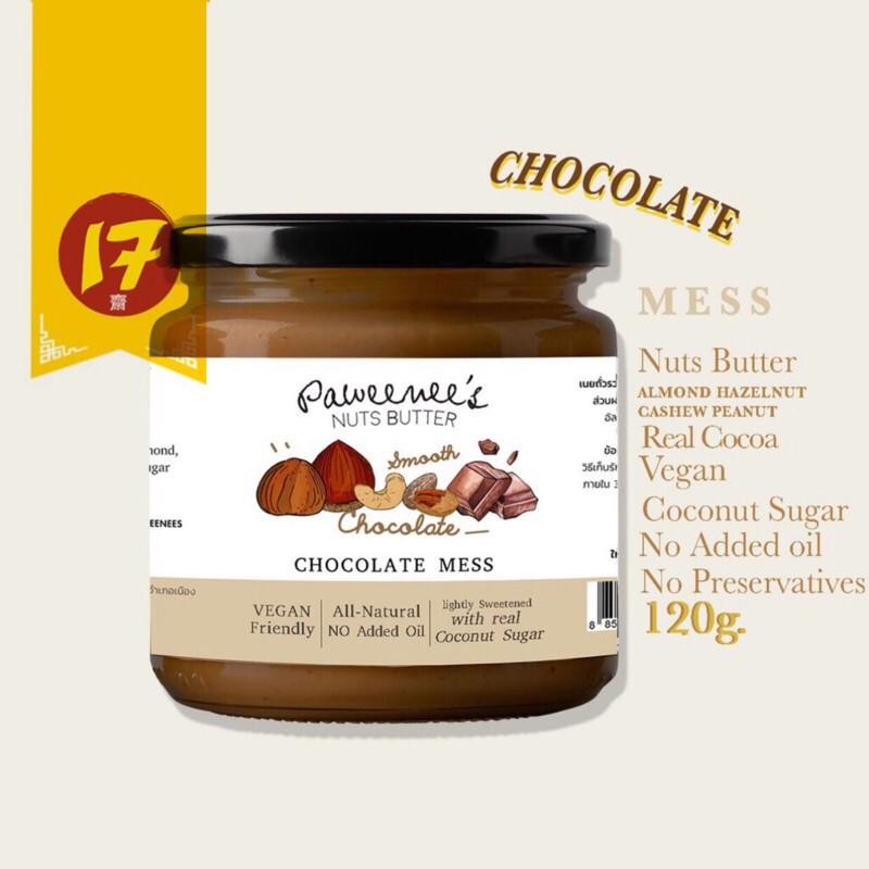 เนยถั่ว Chocolate Mess เนยถั่วรวมรสชอคโกแลต ชนิดเนื้อละเอียด 120g.