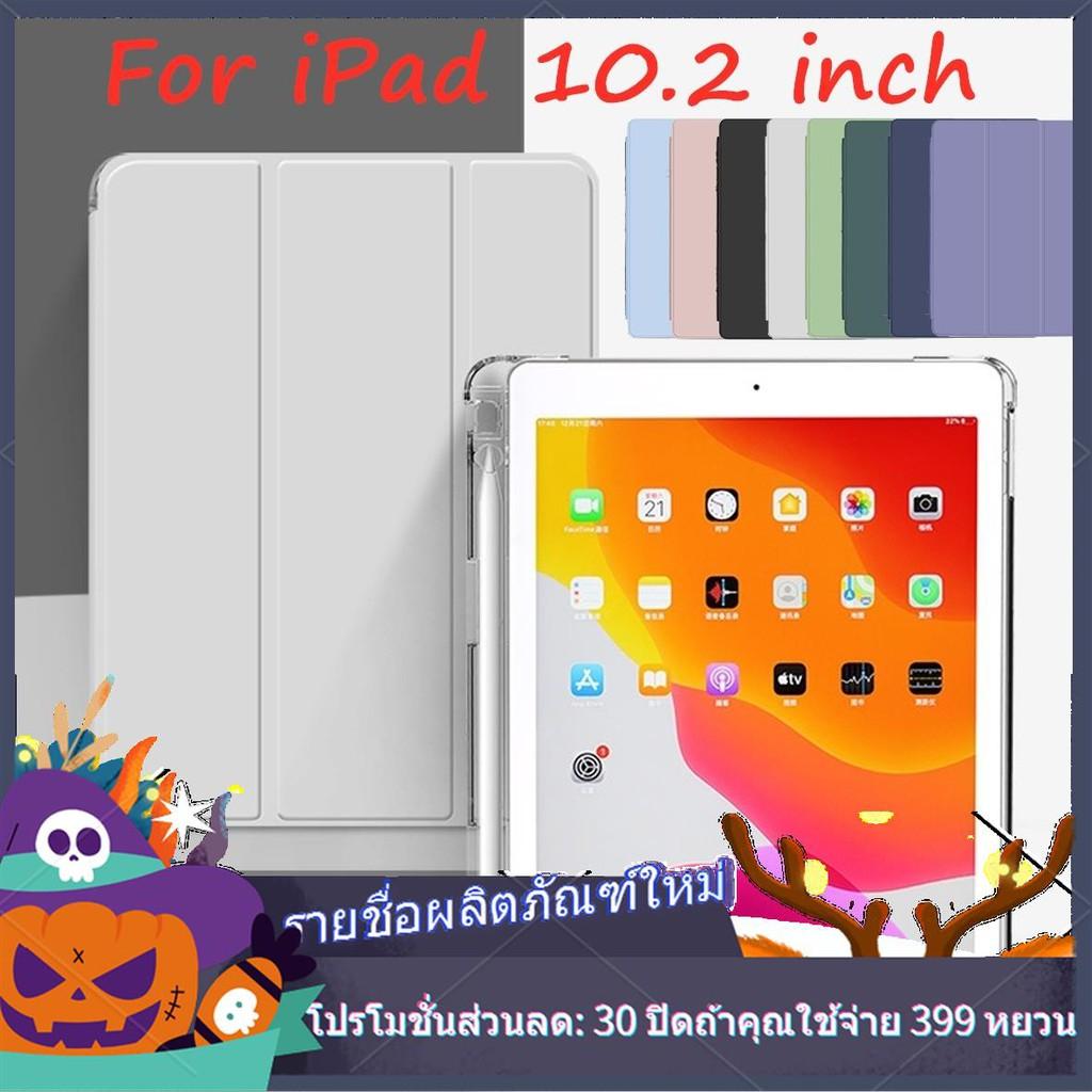 เคส iPad♛☒ฝาหลังใสพร้อมที่ใส่ดินสอสำหรับ iPad gen7 10.2 เคสไอแพดAir 4 10.9เคสอัจฉริยะApple Pencil แบบใสเคสไอแพดipad 9.7