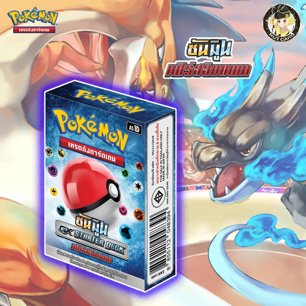 [Pokemon TCG] Sun & Moon (ซันมูน) GX Starter Deck First Impact**สินค้าพร้อมส่ง**