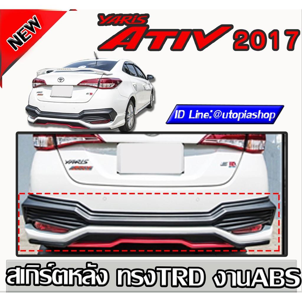 สเกิร์ตหลัง Yaris ATIV 2017-2021ลิ้นหลัง ทรง TRD พลาสติก ABS งานดิบ ไม่ทำสี