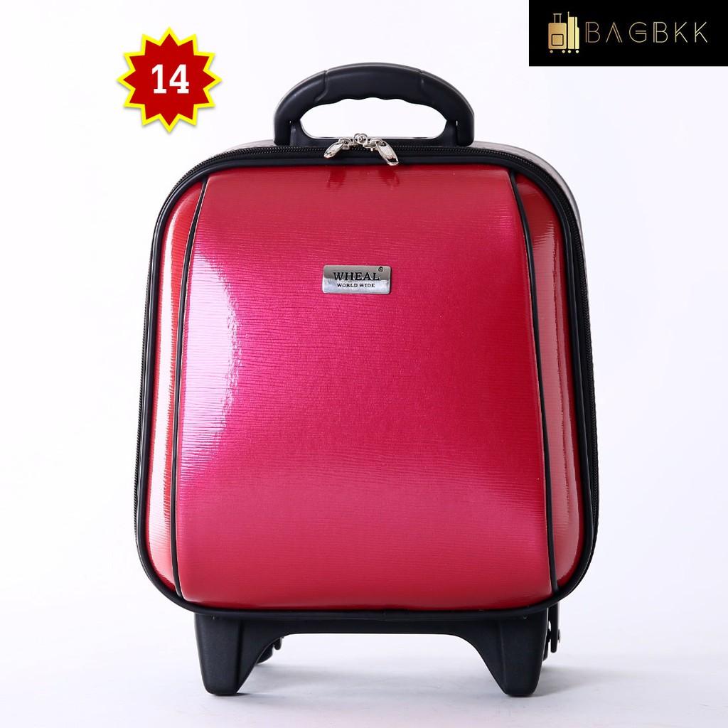 WHEAL กระเป๋าเดินทางล้อลาก รุ่นมินิ 14นิ้ว คันชักคู่ 2 ล้อ ซิปรอบ รุ่น 7790-14