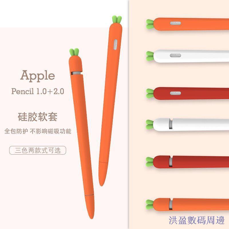 เคสซิลิโคนป้องกันการสูญหายสําหรับ Apple Pencil Case 1st 2 Generation