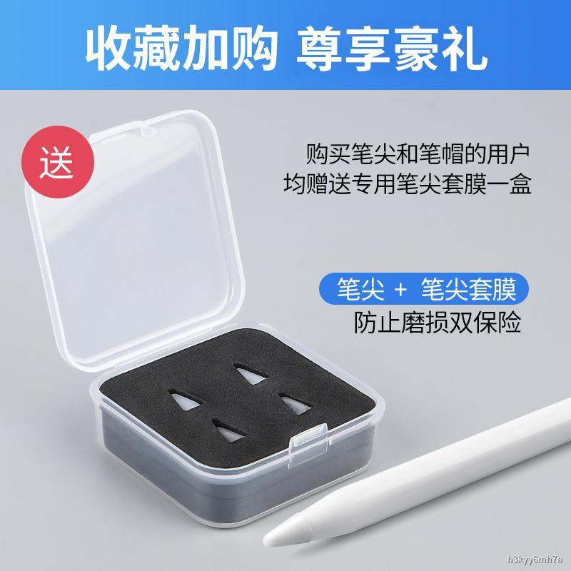 ราคาต่ำสุด﹉☽✻applepencil nib pen cap Apple I อะแดปเตอร์ชาร์จ ipad stylus 1 generation ipencil sleeve 2nd original anti-l