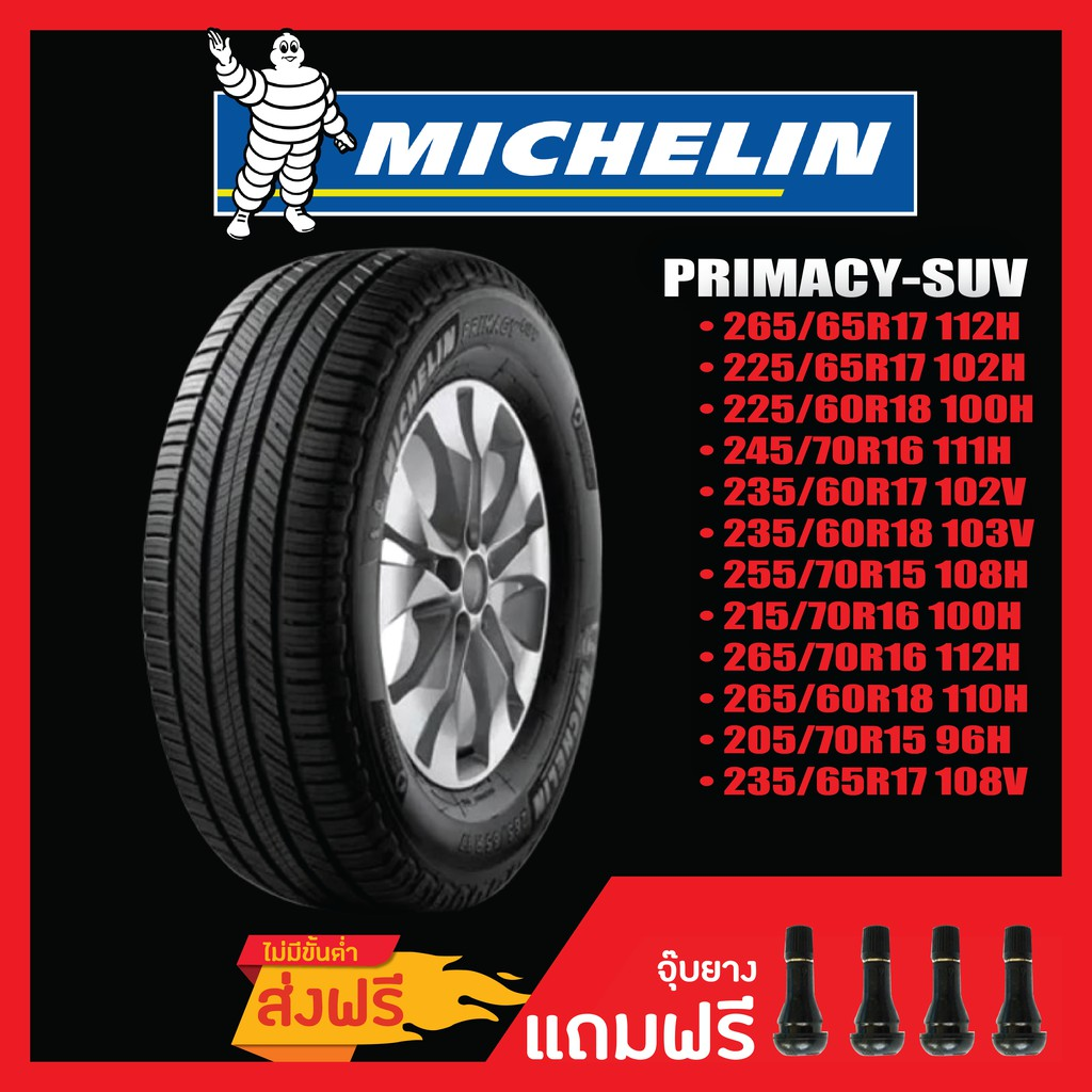 [ส่งฟรี] MICHELIN PRIMACY-SUV Part1 265/65R17•225/65R17•225/60R18•245/70R16•235/60R17•235/60R18•255/70R15 ยางใ