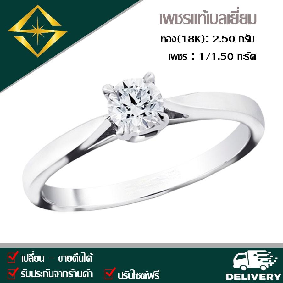 SPK แหวนเพชรแท้ 1/1.50 กะรัต ทอง(18K) 2.50 กรัม เก็บปลายทางได้ ฟรีเรือนทอง หรือ ทองคำขาว บริการจัดส่งฟรี ปรับไซด์ฟรี
