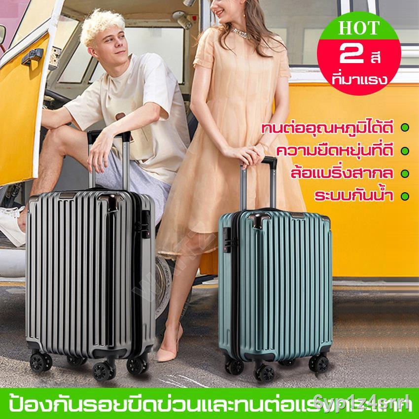 ราคาขายส่ง☸❀☼กระเป๋าเดินทางล้อคู่  กระเป๋าเดินทาง20นิ้ว 24นิ้ว แข็งแรง น้ำหนักเบา ตัวกระเป๋ากันน้ำ ทนทาน