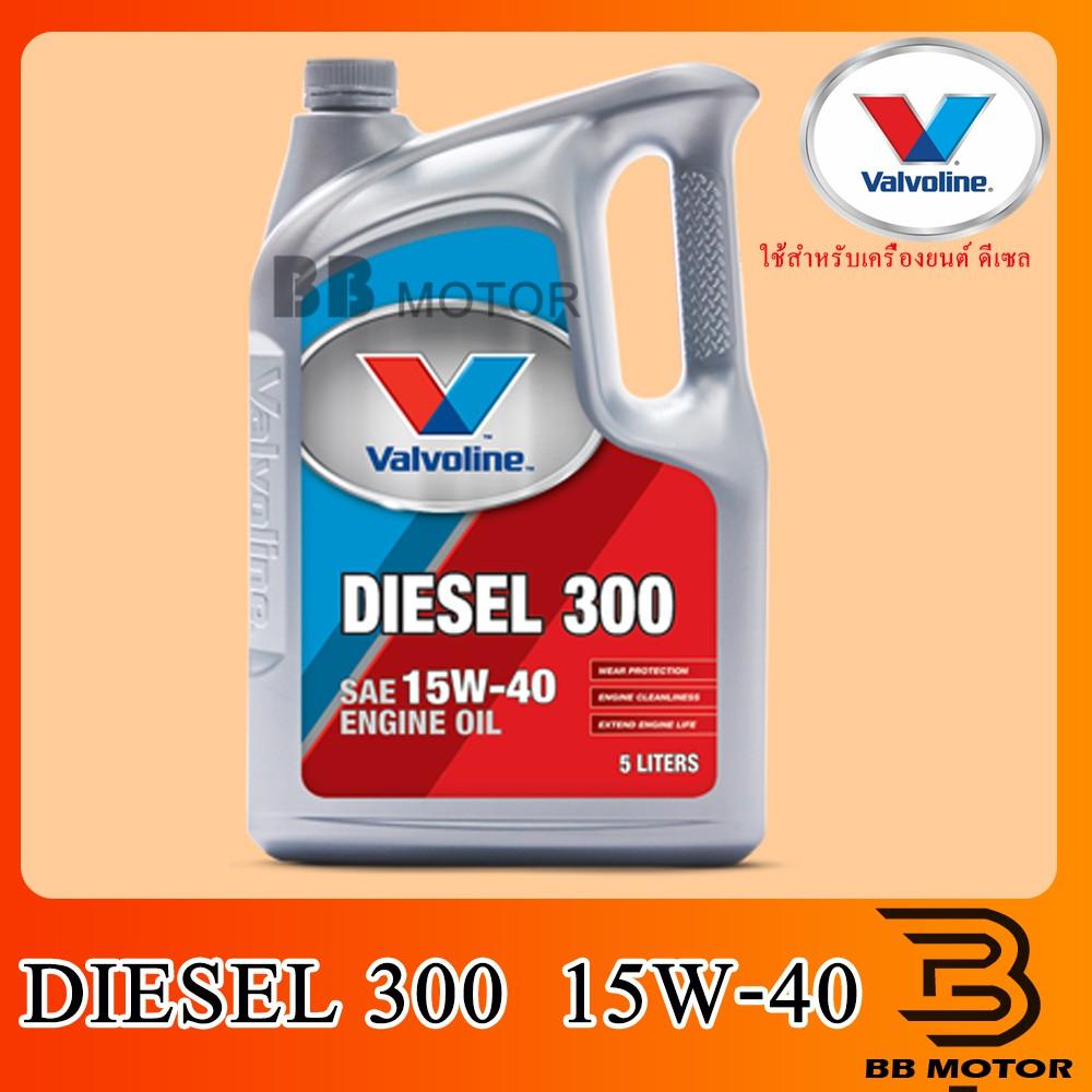 น้ำมันเครื่องยนต์ดีเซล SAE 15W-40 Valvoline (วาโวลีน) DIESEL 300 (ดีเซล 300) ขนาด 5 ลิตร