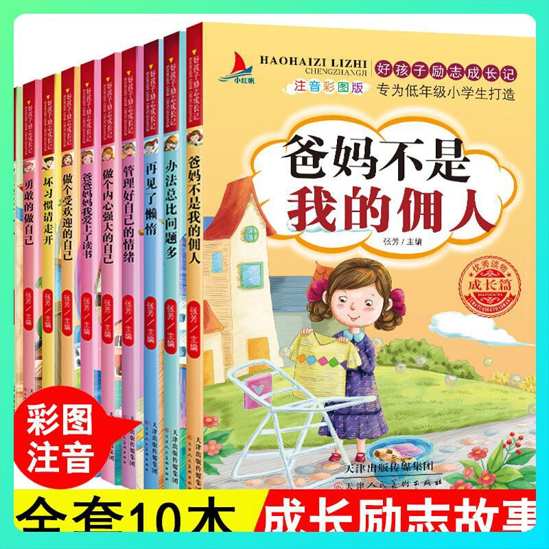 Spot Story Book Genuine Full Set Of 10 Books Good Boy Inspirational Growth Notes Parents Are Not My Servants Children'S Books Wholesale Books Children'S Books Early Childhood Enlightenment