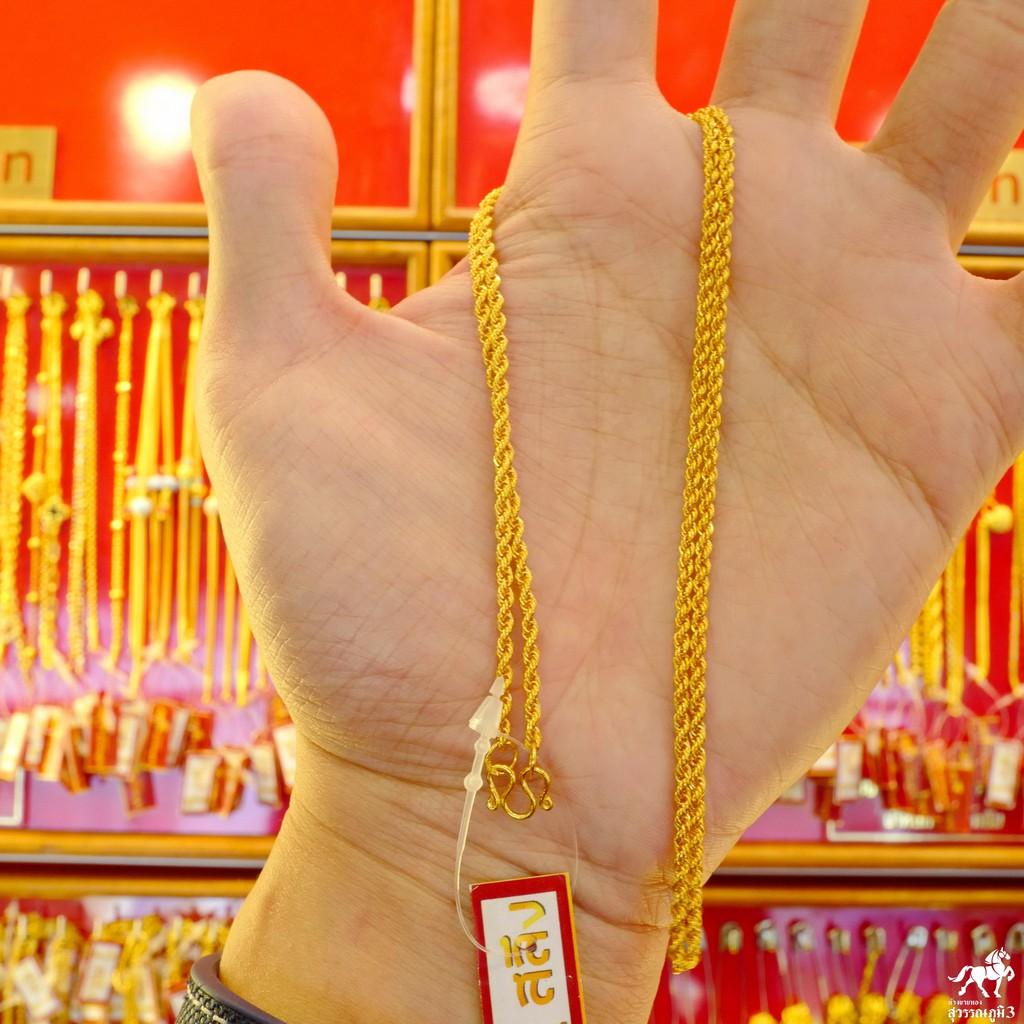 สร้อยคอทองคำแท้ น้ำหนัก 1 สลึง ทองคำแท้ 96.5% ลายบิดเกลียวทอง ลายสวยที่สดุ ยอดนิยมที่สุด ในราคาสบายๆ