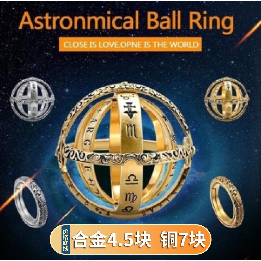 Astronomical Sphere Ball Ring Cosmic Finger Ring Couple Lover Gift