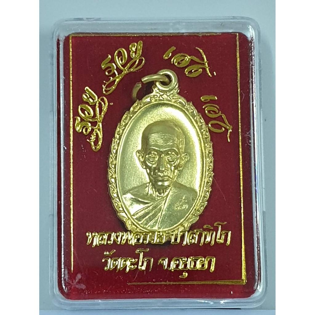 เหรียญ หลวงพ่อรวย วัดตะโก เนื้อทองทิพย์  รุ่น รวย รวย เฮง เฮง ปี 2560 ตอกโค๊ต รับประกันพระแท้